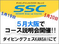 大阪にて説明会開催です