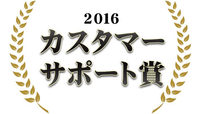 2016年カスタマーサポート賞を受賞