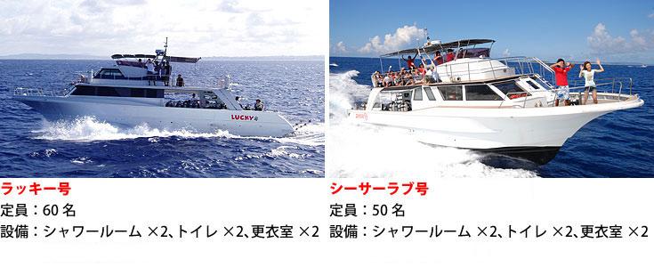 ダイビング専用ボート「ラッキー号」と「シーサーラブ号」