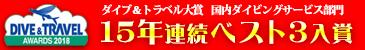 ベストダイビングサービス世界第2位受賞!