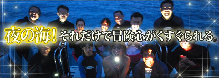 ナイトダイビング・スペシャルティコース!