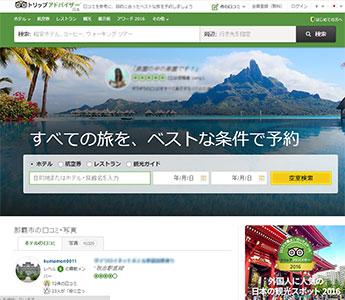 トリップアドバイザーWebページ