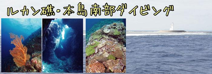 ルカン礁ダイビング