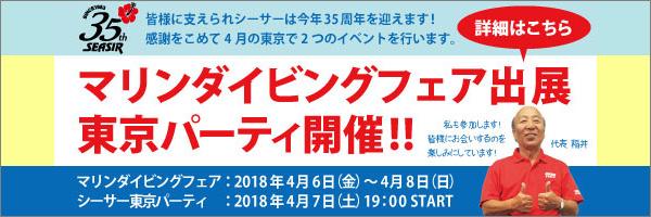 マリンダイビングフェア、東京パーティーへぜひご参加ください!