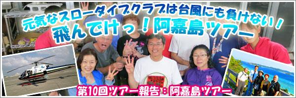 2013年10月25~28日 阿嘉島ツアー