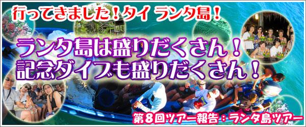 2012年11月27日~ランタ島ツアーのご報告