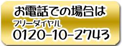 電話では0120-01-9443