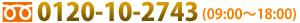 電話番号:0120-01-9443(09:00~18:00)