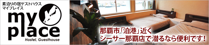 沖縄のゲストハウス、ホステル マイプレイス
