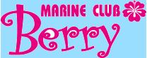 沖縄マリンスポーツ 海の遊園地マリンクラブベリー:ロゴ