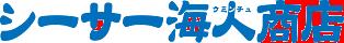 海人商店:ロゴ