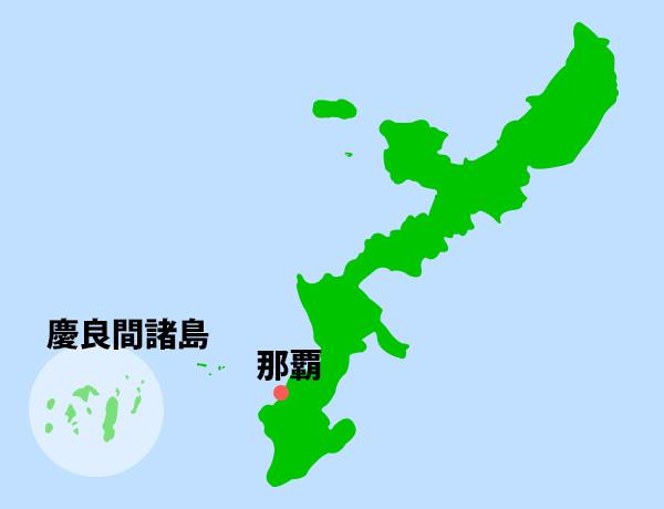 慶良間の位置紹介画像