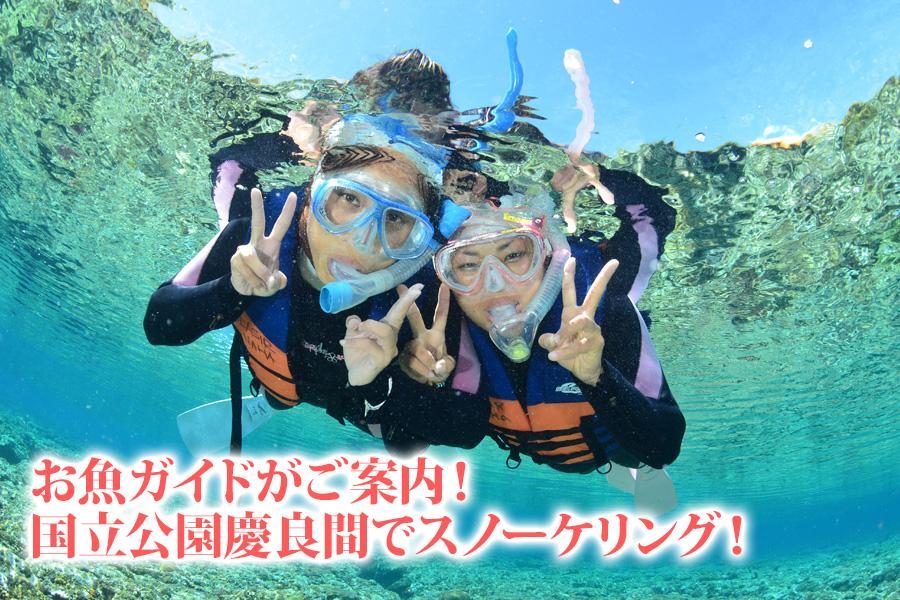 沖縄スノーケリング慶良間コース