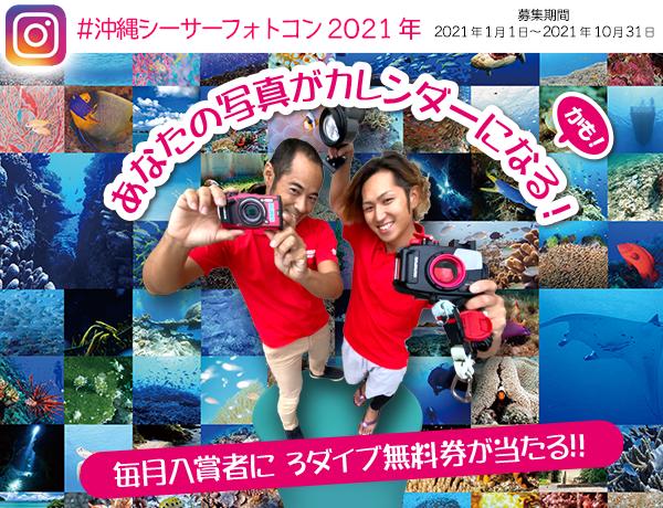 沖縄シーサーフォトコン2021沖縄の海の想い出