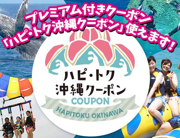 ハピトク沖縄クーポン使えます
